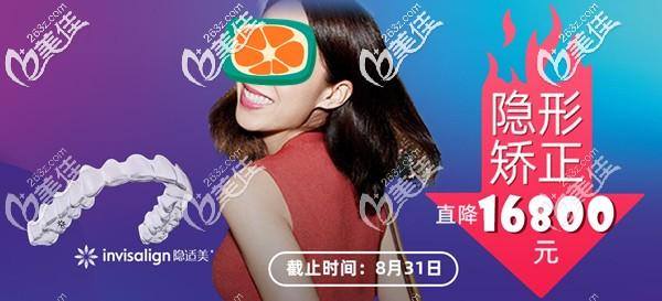 不想要钢牙套的束缚,给你安利上海私立口腔的隐适美隐形矫正价格直降1万多