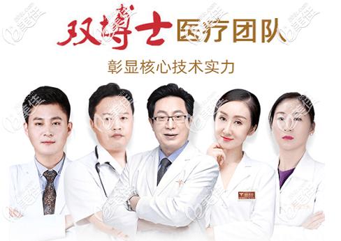 北京润美玉之光医生团队