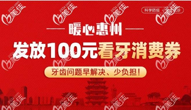 来惠州二级口腔医院领百元无门槛看牙消费券,超声波洗牙就可立减100活动海报五