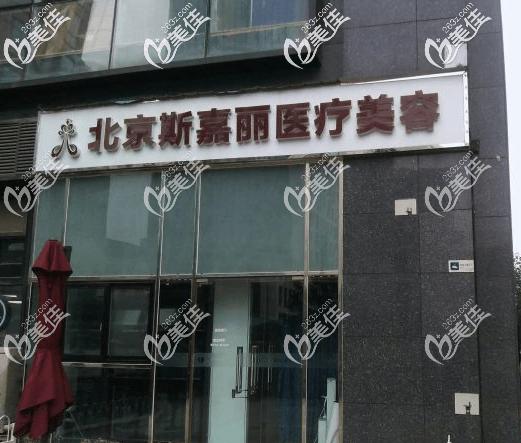 北京斯嘉丽医院大楼
