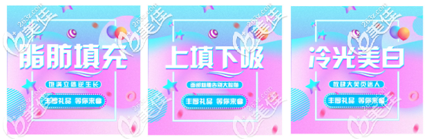 北京斯嘉丽开设的部分项目