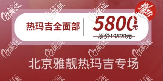 北京医美机构全面部热玛吉优惠中!价格5800元起还有吉志俊教授坐诊