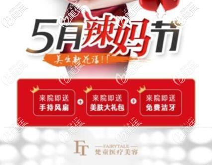 长沙五️月辣妈节整形优惠全面开启,定制小眼综合1999元起,来院豪礼任性领!
