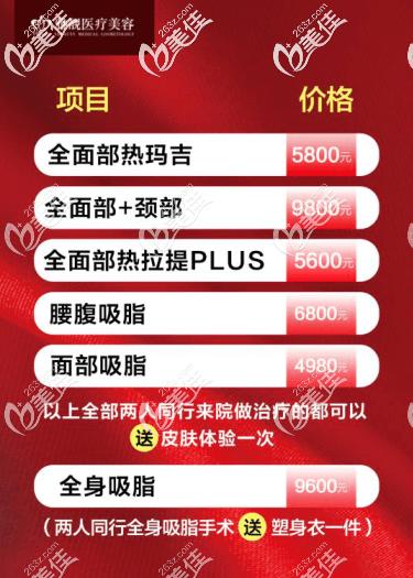 5月要你美!北京全面部热拉提PLUS仅需5600元起更有同行好礼让你享