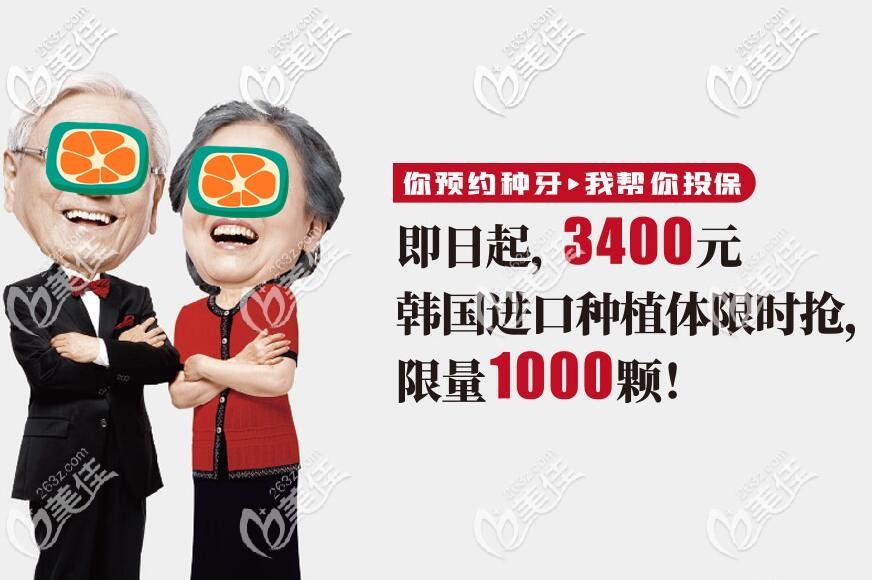 为什么医生不建议做韩国种植牙,我看苏州一颗奥齿泰种植牙价格才3千多元起