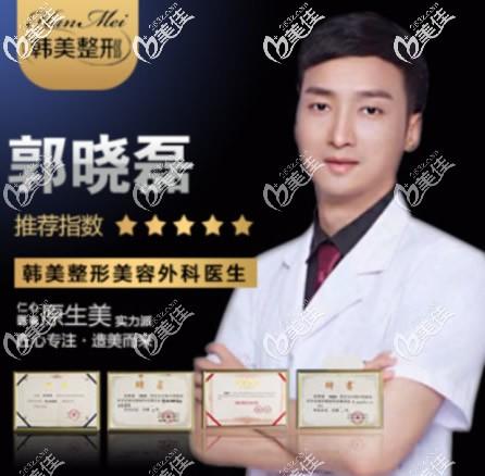 兰州韩美外科整形医生郭晓磊