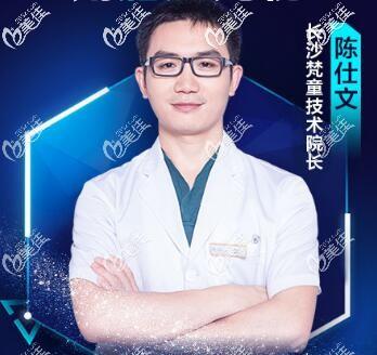 长沙梵童医学美容技术院长陈仕文