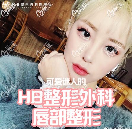 韩国HB整形医院唇部整形手术效果