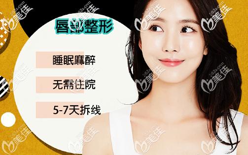 韩国李炫直院长唇部整形手术介绍