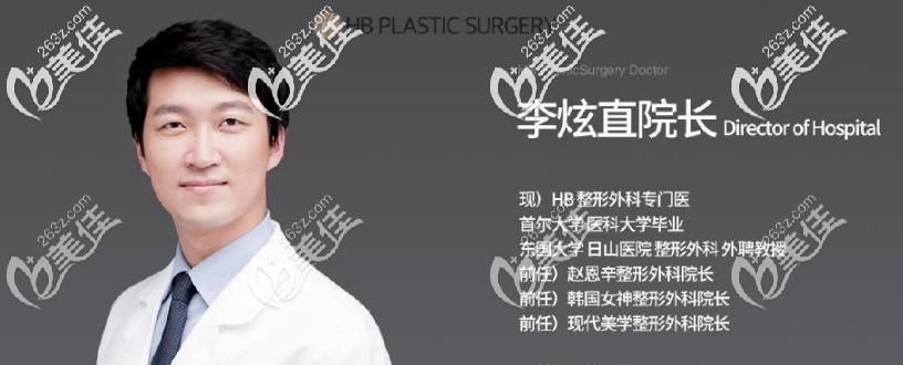 韩国HB整形医院李炫直擅长嘴角上扬术和人中缩短术