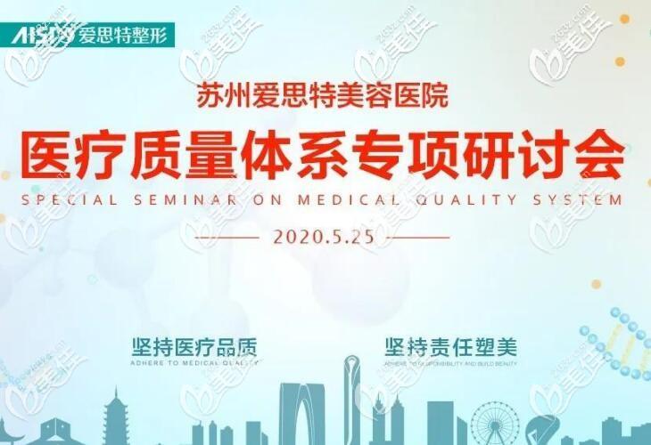 """2020年05月25日,苏州爱思特""""医疗质量体系专项研讨会""""成功召开"""