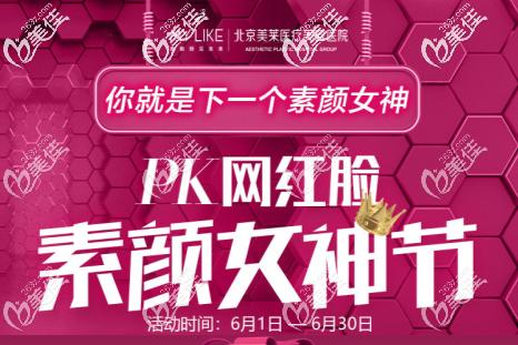 北京美莱6月素颜女神节整形优惠!急速纳米美眼10800元起,小V脸成型术16800元起