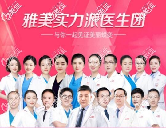 长沙雅美整形医院实力派医生团队