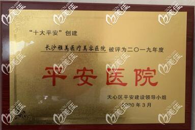 雅美荣获平安医院荣誉认证