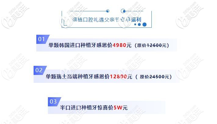 上海浦东南路私立口腔的韩国种植牙价格4980元起,半口种植牙费用5w起,甭再吆喝贵啦
