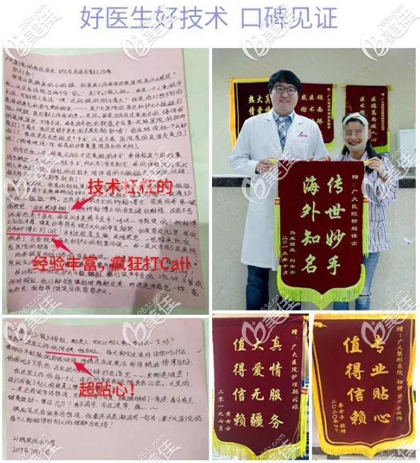广州广大柳超医生磨骨口碑评价