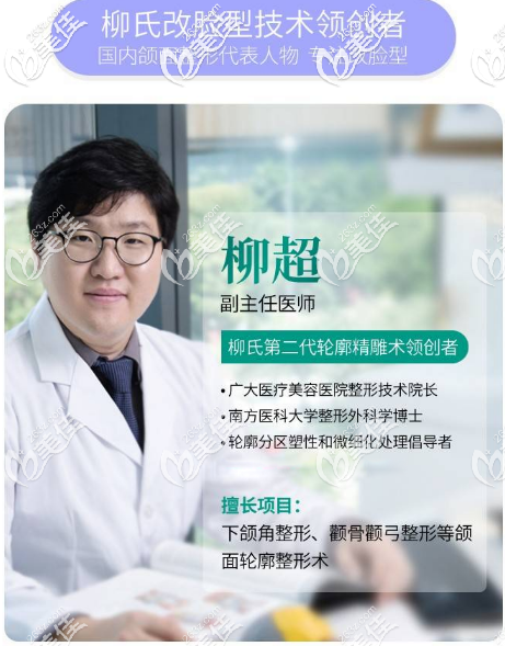 广州广大整形医院柳超医生擅长颧骨下颌角