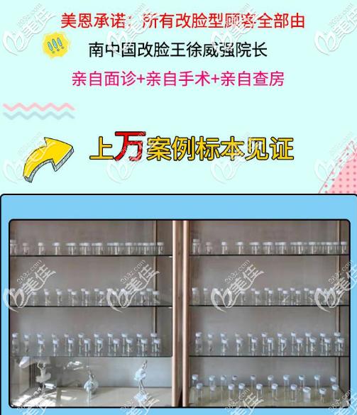 广东美恩徐威强上万磨骨案例标本见证实力
