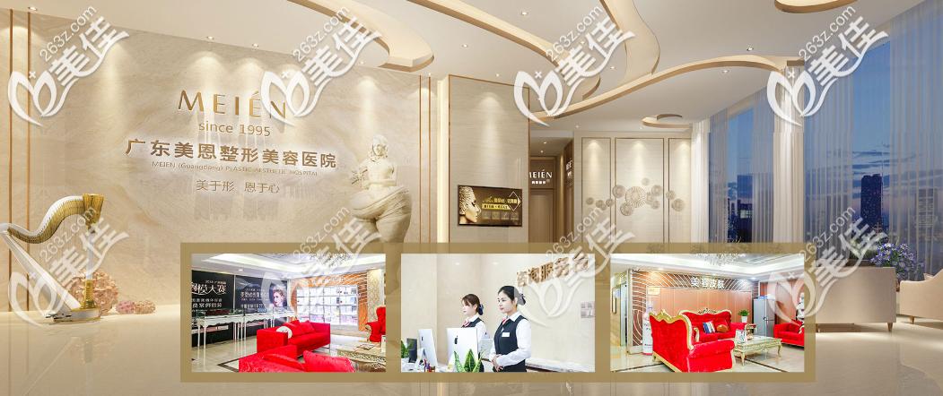 广东广州美恩整形医院大厅