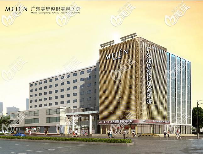 广东广州美恩整形美容医院