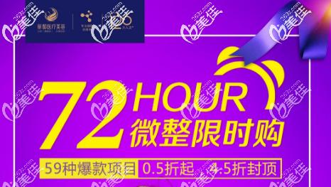 北京丽都6月末注射科整形活动宣传图