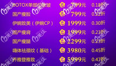 北京丽都嗨体祛颈纹等项目活动宣传图