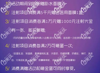 北京丽都6月末注射科消费满额礼活动