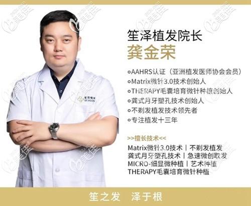 长沙笙泽植发研究院院长龚金荣