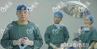 郑州美那多整形医生团队