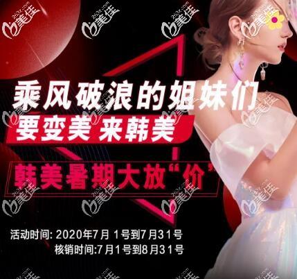 """7月韩美暑期大放""""价"""",十大爆品狂欢购,双眼皮2980元起,来院送好礼!"""