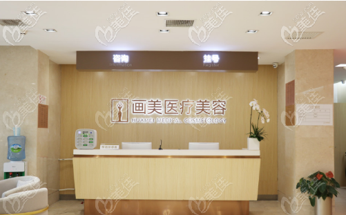 北京画美医疗美容医院