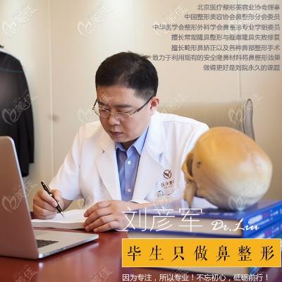 北京做鼻子很厉害的医生刘彦军医生