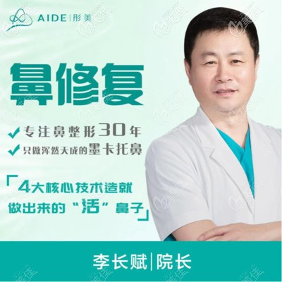 北京做鼻子有名的医生李长赋医生