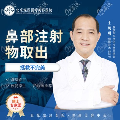 北京鼻综合隆鼻做得好的医生王英勇医生