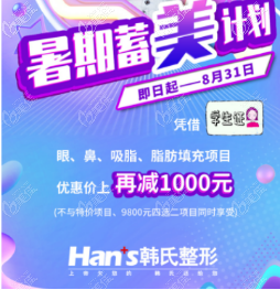 济南韩氏推出暑假凭学生证、教师证就可以让你在优惠价上继续减少1000元哦