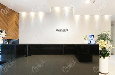 韩国SIGNATURE整形外科前台