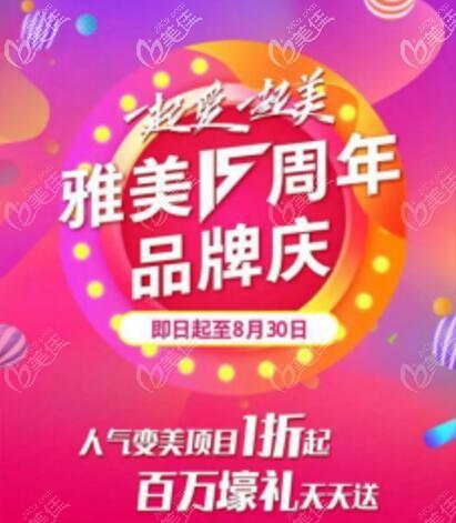 衡阳雅美15周年院庆已开启,除皱针288元起,热玛吉5800元起,来院现金红包享不停!