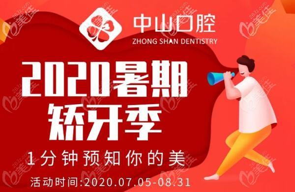 暑期在武汉私立牙科做隐形牙齿矫正,还送价值2000元的冷光美白哦活动海报五
