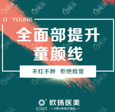 北京欧杨做面部埋线提升技术