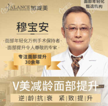 北京加减美医院做面部埋线提升
