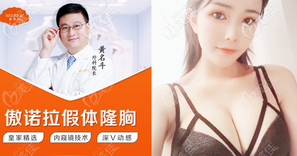 看南京美贝尔黄名斗做胸技术怎么样
