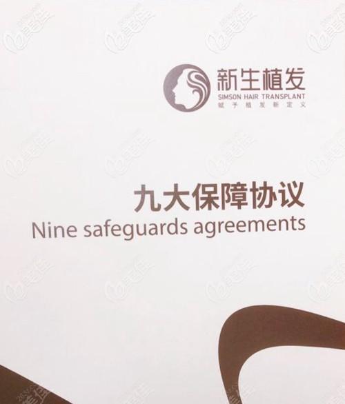 武汉新生9大保障协议
