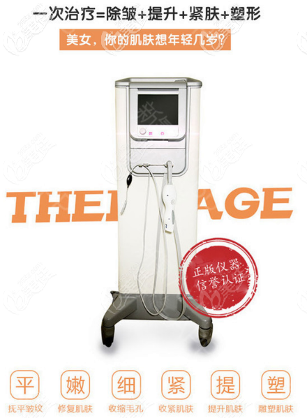 第四代热玛吉仪器