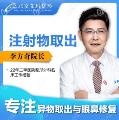 北京哪个医生取面部注射物好