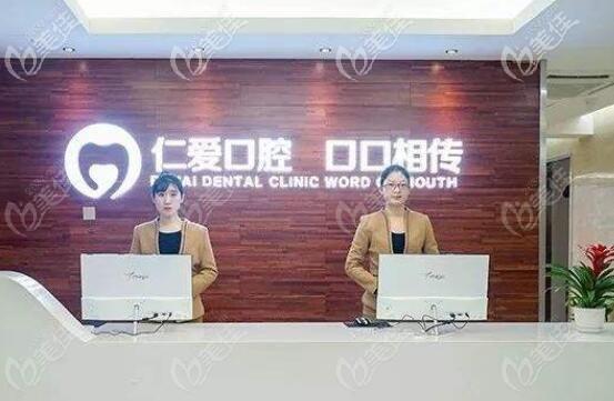 武汉仁爱医院口腔科