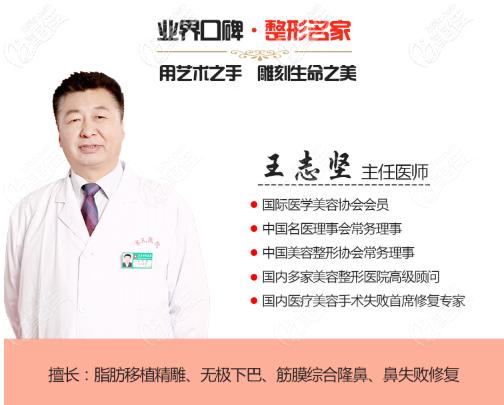 北京京民医院王志坚做鼻子怎么样