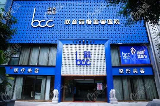 重庆联合丽格医院