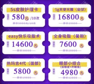 北京雅靓8月整形有优惠,眼综合4980元起还有充值折上折活动