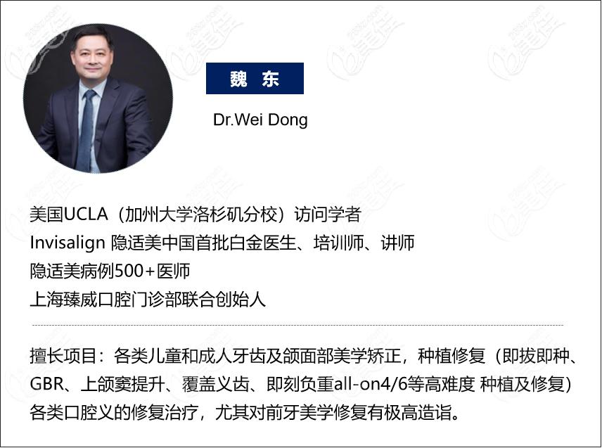 上海臻威口腔魏东院长