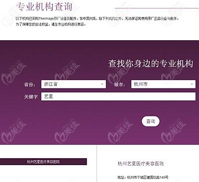 杭州艺星和时光是热玛吉认证医院